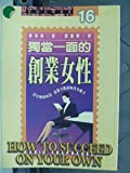 img - for How to Succeed on Your Own           book / textbook / text book