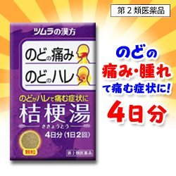 【第2類医薬品】ツムラ漢方桔梗湯エキス顆粒 8包 ×2