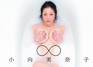 ∞ 小向美奈子 [Blu-ray][アダルト]