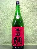 不老泉 旨燗 山廃純米酒 1.8L