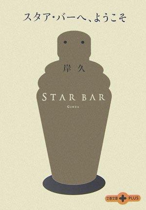 スタア・バーへ、ようこそ