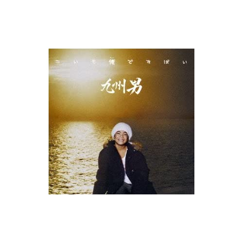 Amazon.co.jp: 九州男, hiroko, Koma2 Kaz ...