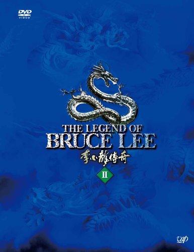 ブルース・リー伝説 DVD-BOX VOL.2
