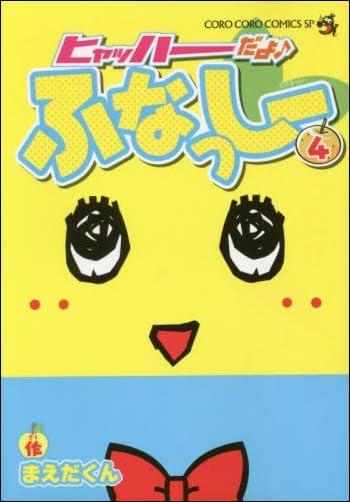 ヒャッハーだよ♪ ふなっしー 4 (てんとう虫コミックススペシャル)