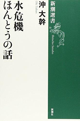 水危機 ほんとうの話 (新潮選書)