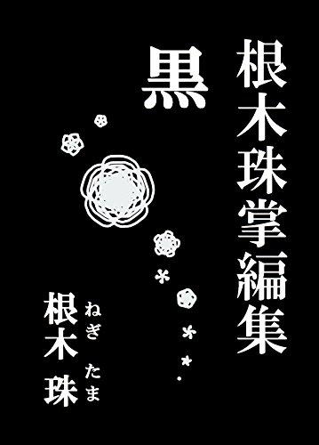 根木珠掌編集・黒