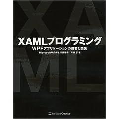 XAMLプログラミング