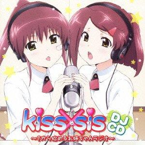 DJCD kiss×sis~1から教えるお姉ちゃんラジオ~