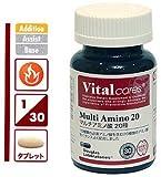 バイタルケアーズ マルチアミノ酸20種