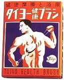 タイヨー 健康ブラシ