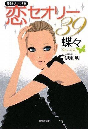 男をトリコにする 恋セオリー39 (集英社文庫)