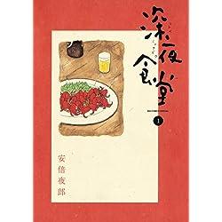 深夜食堂 (1) (ビッグコミックススペシャル) [Kindle版]