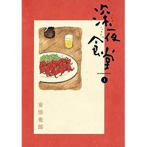 深夜食堂(1) (ビッグコミックススペシャル)