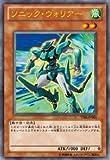 【遊戯王シングルカード】 《プロモーションカード》 ソニック・ウォリアー ウルトラレア tf06-jp001