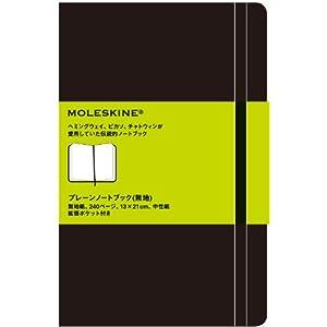 MOLESKINE モレスキン プレーンノート・無地・ラージ ([文具])