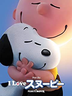 I LOVE スヌーピー THE PEANUTS MOVIE (吹替版)