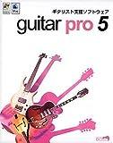 Guitar Pro 5 日本語版