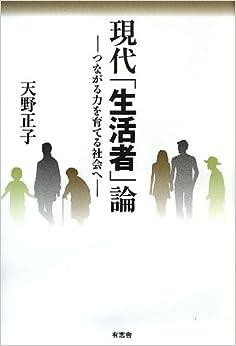 ... を育てる社会へ: 天野 正子: 本