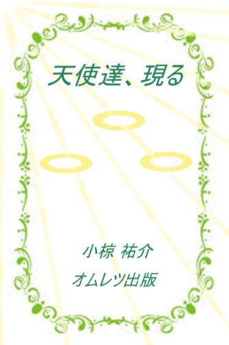 Yusuke Ogura - angeles appeard (Days of Future Past)