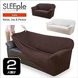 SLEEple/スリープル 伸縮フィット式ソファカバー 2人掛け ブラウン