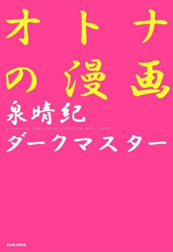 オトナの漫画<オトナの漫画> (ビームコミックス)