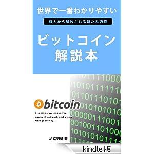 ビットコイン解説本 [Kindle版]