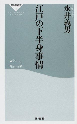 江戸の下半身事情 (祥伝社新書)