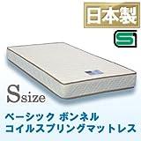 日本製ベーシックボンネルコイルスプリングマットレス(シングル)
