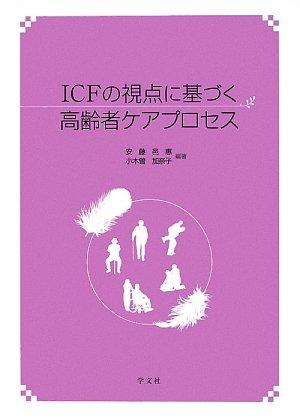ICFの視点に基づく高齢者ケアプロセス
