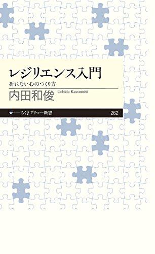 レジリエンス入門: 折れない心のつくり方 (ちくまプリマー新書)