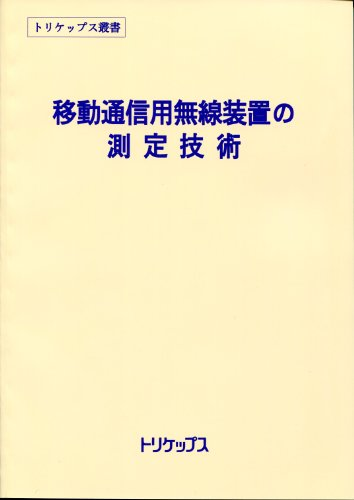 移動通信用無線装置の測定技術 (トリケップス叢書)