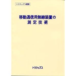 移動通信用無線装置の測定技術 (トリケップス叢書(12))