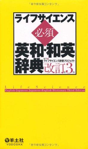 ライフサイエンス必須英和・和英辞典 改訂第3版