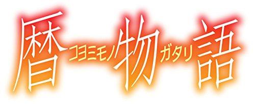 【Amazon.co.jp限定】暦物語(描き下ろしイラストB2布ポスター付) (完全生産限定版) [Blu-ray]