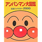 アンパンマン大図鑑―公式キャラクター2000