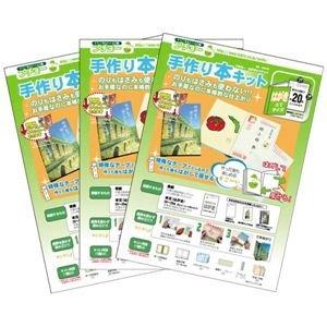 手作りアルバム製本キット とじ郎倶楽部 プチロー はがき20枚用×3セット 3223ak