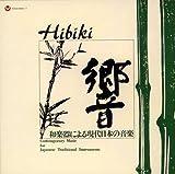 [復刻]響(ひびき)-和楽器による現代日本の音楽