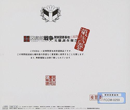DJCD 図書館戦争 関東図書基地広報課 実態調査報告 第弐巻