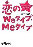 恋のWeタイプ・Meタイプ ~プロセラピストが教える秘密の恋愛カウンセリング~ (だいわ文庫)
