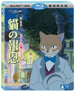 貓的報恩【猫の恩返し】 The Cat Returns (2枚組Blu-ray/DVDコンボ) 音声:日本語・中国語 / 字幕:日本語・中国語・英語 (台湾盤)