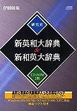 EPWING版CD-ROM 新英和大辞典&新和英大辞典