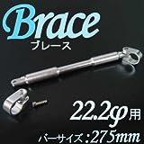 汎用 アルミ製 ハンドル ブレース 22.2パイ パーツ