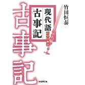 現代語古事記 天皇の物語 (学研M文庫)