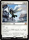 マジック:ザ・ギャザリング 大天使アヴァシン/浄化の天使、アヴァシン(神話レア) / イニストラードを覆う影(日本語版)シングルカード SOI-005-M