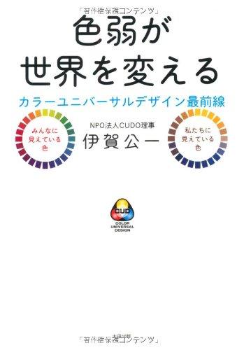 色弱が世界を変える カラーユニバーサルデザイン最前線 [単行本(ソフトカバー)]