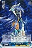 ヴァイスシュヴァルツ 危急の参戦 翼(RRR)/戦姫絶唱シンフォギアGX(SGW39)/ヴァイス