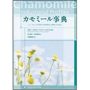 カモミール事典—ハーブとしての効能・研究開発から産業への応用