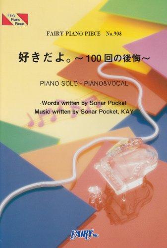 ピアノピース903 好きだよ〜100回の後悔〜 by ソナーポケット