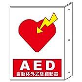 ユニット AED設置・誘導標識 831-04(設置位置表示)