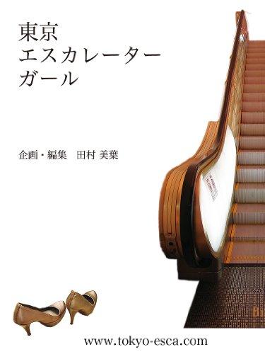 東京エスカレーターガール(電子文庫版)